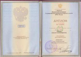 Диплом Донков А.А