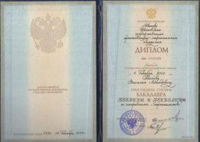 Диплом Соколов В.Л. 2