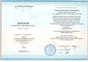 Диплом-эксперта-Соколов-В.Л