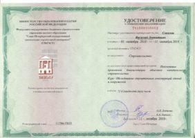 Повышения кваллификации строительного эксперта