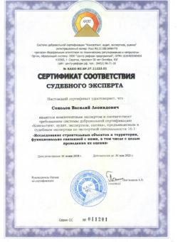 Сертификат-эксперта-Соколов-В.-Л