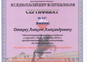 Сертификат эксперта по пожарно-технической экспертизе 1