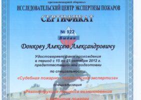 Сертификат эксперта по пожарно-технической экспертизе 2