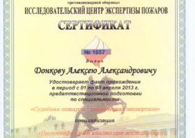 Сертификат эксперта по пожарно-технической экспертизе 3