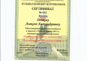 Сертификат эксперта по пожарно-технической экспертизе 4