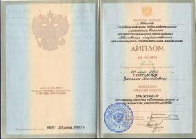 Diplom-Sokolov