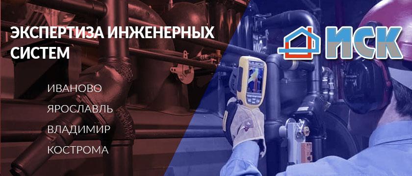 инженерная-экспертиза-2