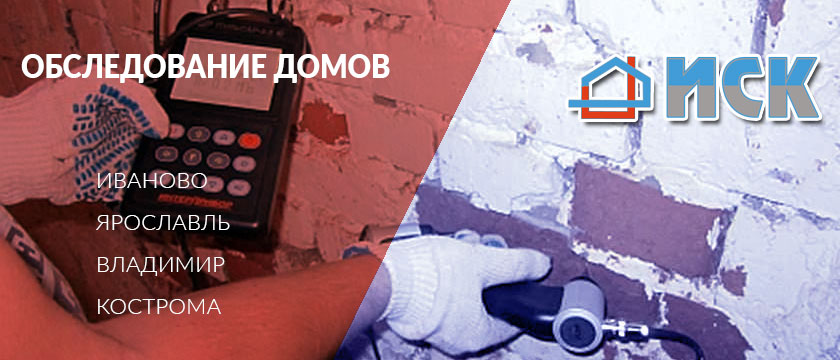 обследование-домов-2