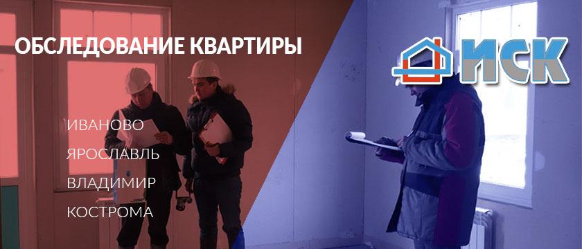 обследование-квартиры-2