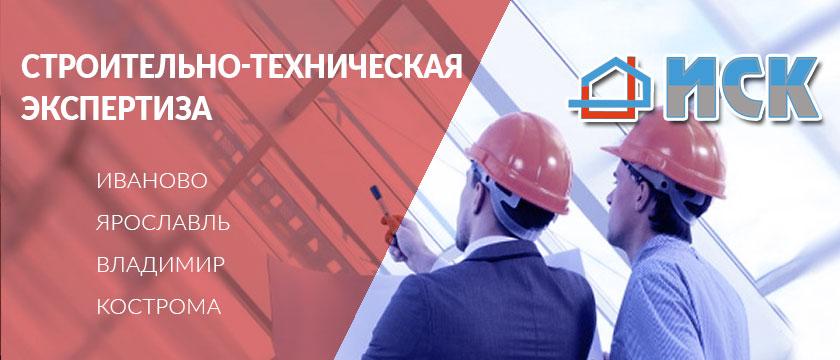 строительно-техническая-экспертиза-2