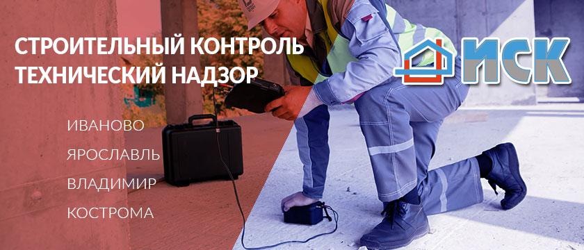 строительный-контроль-2