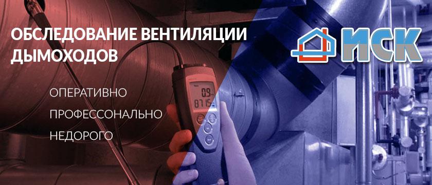 Обследование-вентиляции-дымоходов-1