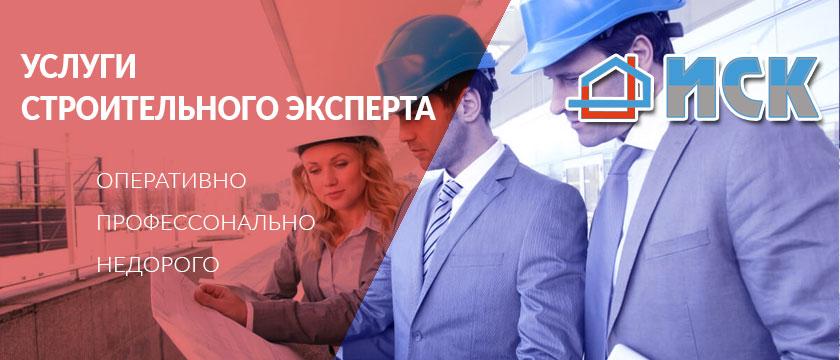 строиельный-эксперт